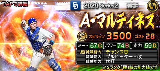 20シリーズ2野手3回目マルティネス