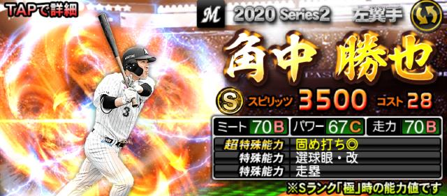 20シリーズ2野手3回目角中