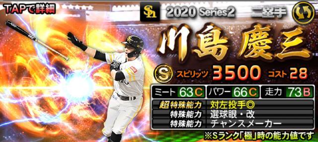 20シリーズ2野手3回目川島