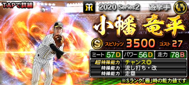 20シリーズ2野手3回目木幡