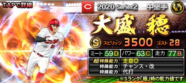 20シリーズ2野手3回目大盛
