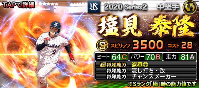 20シリーズ2野手3回目塩見