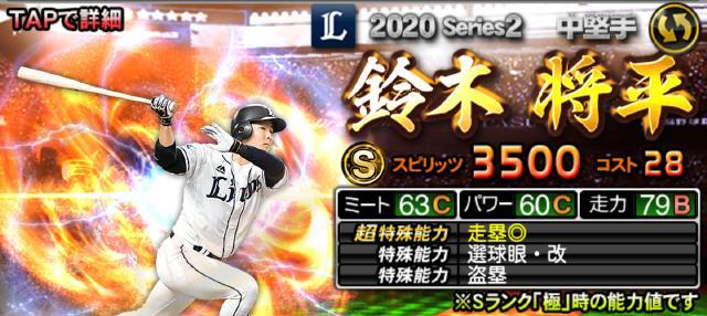 20シリーズ2野手3回目鈴木