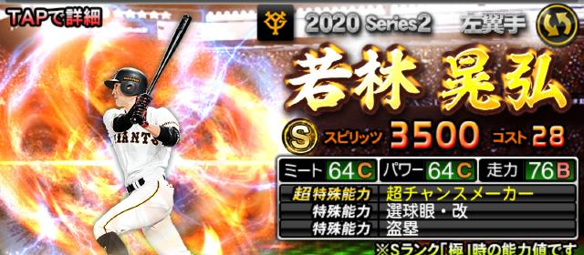 20シリーズ2野手3回目若林