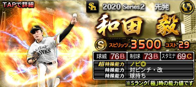 20S2先発追加-和田