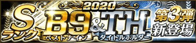 2020B9TH第3弾ランキング