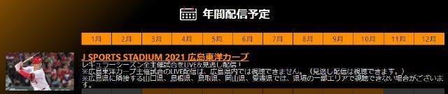 広島カープネット中継Jスポーツ