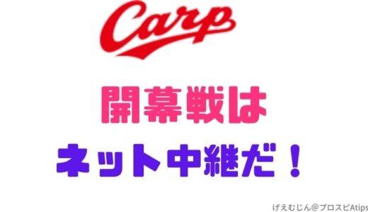 広島カープ2021開幕戦はネット中継がおススメ!無料お試しあり!