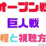 オープン戦2021・巨人vs広島戦がネット中継でみられるぞ!