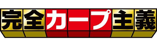 広島カープ中継なぜDAZNで見れない