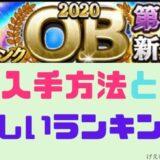 プロスピA-2020 OB第4弾!大魔神が初確定で登場だぞ!
