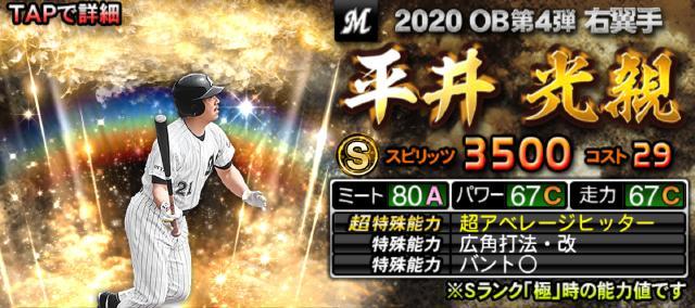 2020OB第4弾平井