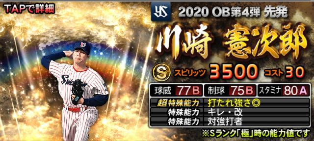 2020OB第4弾川崎