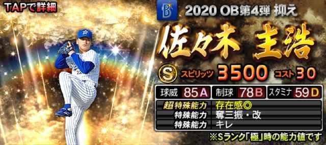 2020OB第4弾佐々木
