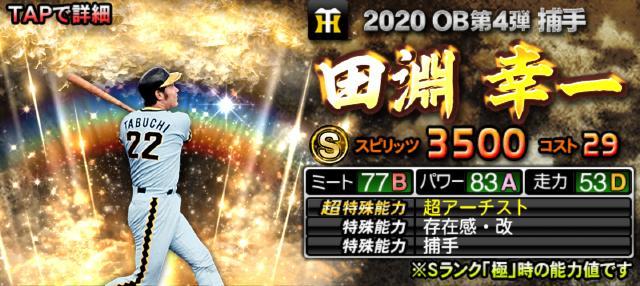 2020OB第4弾田淵