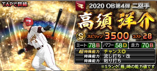 2020OB第4弾高須