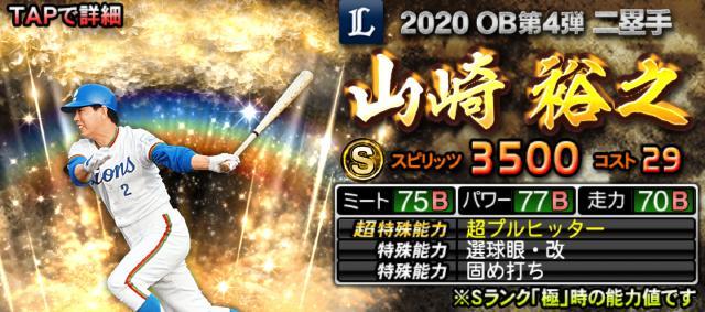 2020OB第4弾山崎