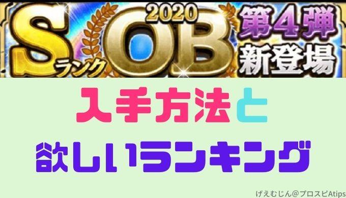 プロスピA2020OB第4弾ランキング