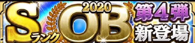 2020OB第4弾欲しいランキング