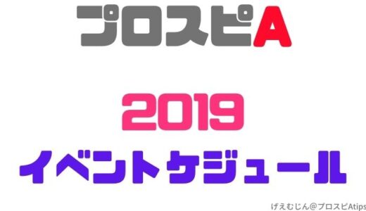 【プロスピA】2019イベントスケジュール一覧