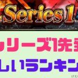 プロスピA-2021シリーズ1-先発3回目はエース格で激アツ!?
