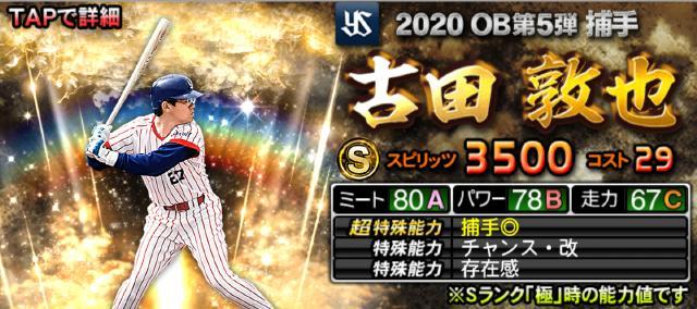 2020OB第5弾古田