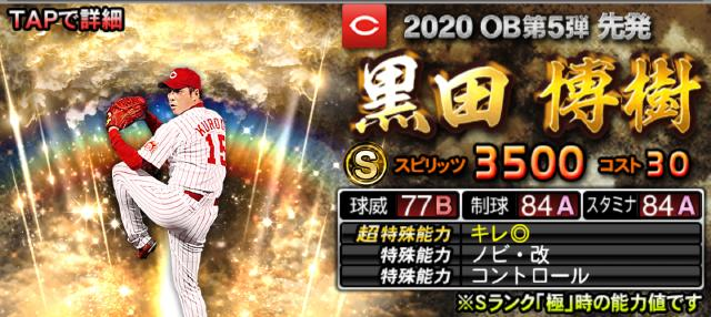 2020OB第5弾黒田