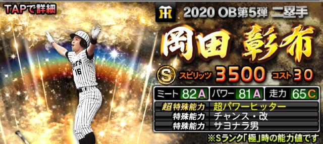 2020OB第5弾岡田