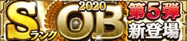 2020OB第5弾当たりランキング