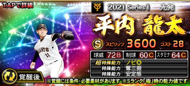2021覚醒ドラ1平内
