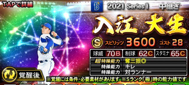 2021覚醒ドラ1入江