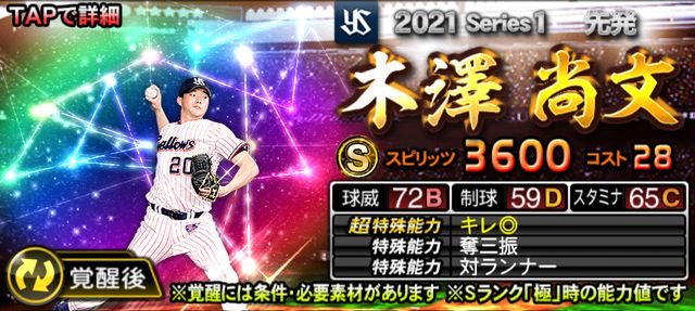 2021覚醒ドラ1木澤