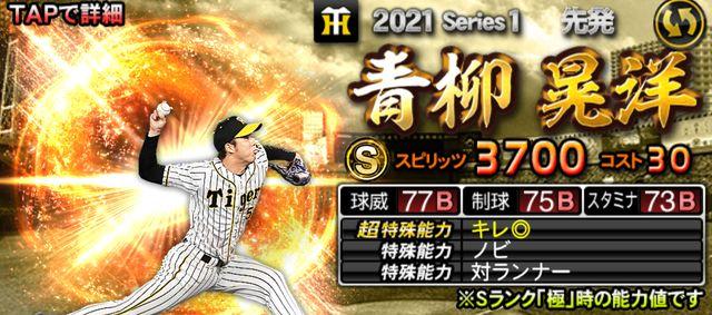 2021シリーズ1Sランク先発青柳