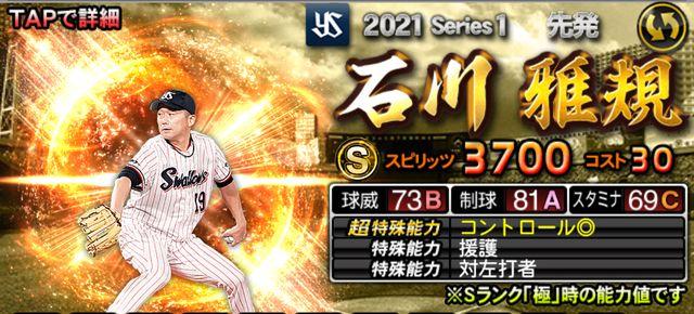 2021シリーズ1Sランク先発石川