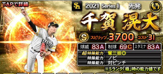 2021シリーズ1Sランク先発千賀
