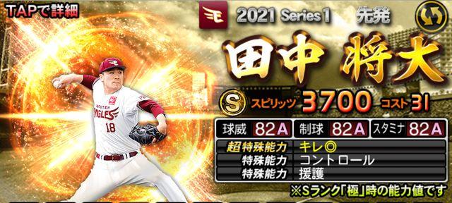 2021シリーズ1Sランク先発田中