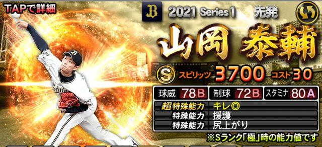 2021シリーズ1Sランク先発山岡