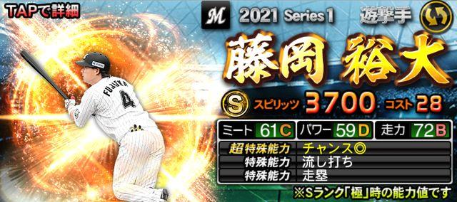 2021シリーズ1遊撃手藤岡