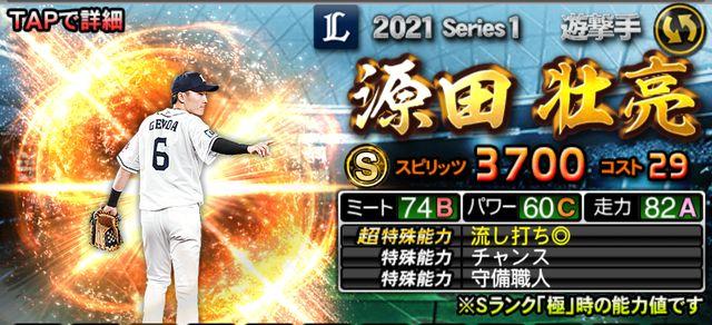 2021シリーズ1遊撃手源田