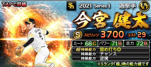 2021シリーズ1遊撃手今宮