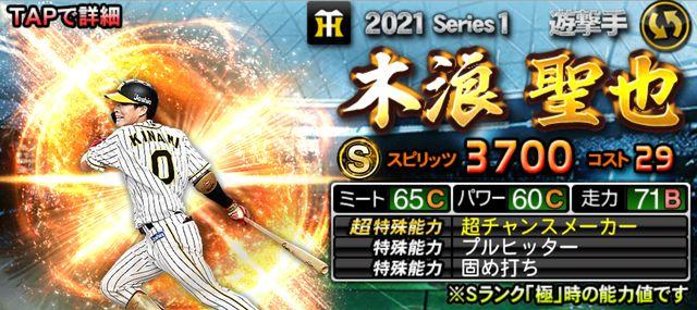 2021シリーズ1遊撃手木浪