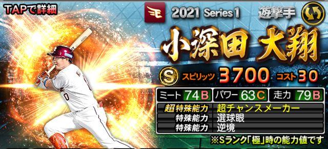2021シリーズ1遊撃手小深田