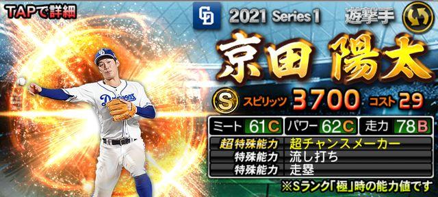 2021シリーズ1遊撃手京田