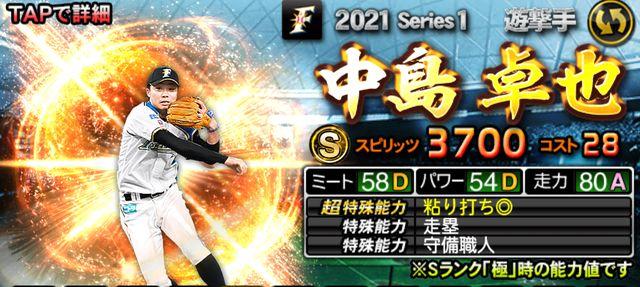 2021シリーズ1遊撃手中島
