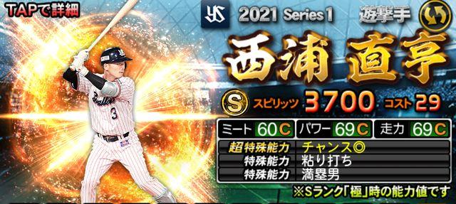 2021シリーズ1遊撃手西浦