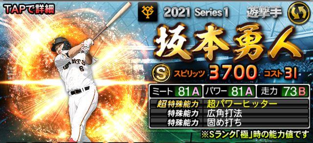 2021シリーズ1遊撃手坂本