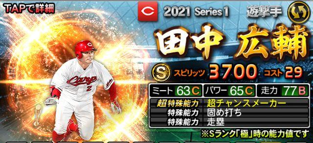 2021シリーズ1遊撃手田中