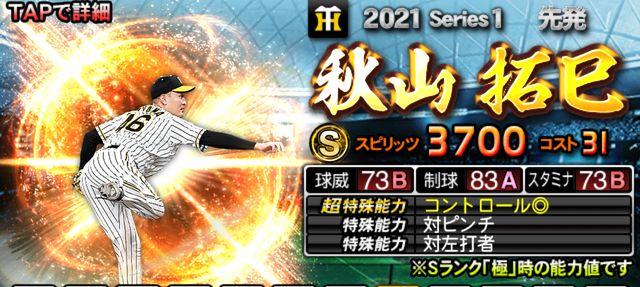 プロスピA2021先発2回目秋山