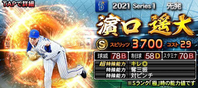 プロスピA2021先発2回目濱口