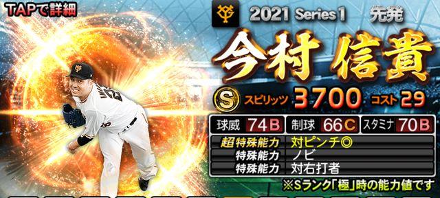 プロスピA2021先発2回目今村